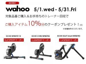 【20台限定5/1(水)~受付】新しいスマートトレーナーを買うなら…!