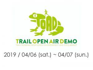 いよいよ今週末開催!TRAIL OPEN AIR DEMO 5 / トレイルオープンエアデモ 5でお試し下さい!