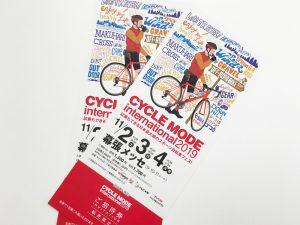 ご注文で先着100名様に「CYCLE MODE international 2019」チケットをペアでプレゼント!