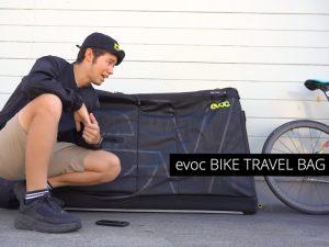 飛行機輪行するならこれ!【 EVOC BIKE TRAVEL BAG PRO 】けんたさんにご紹介いただきました!