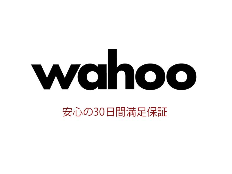 WAHOO製品は30日間満足保証付きです※一部対象外商品あり