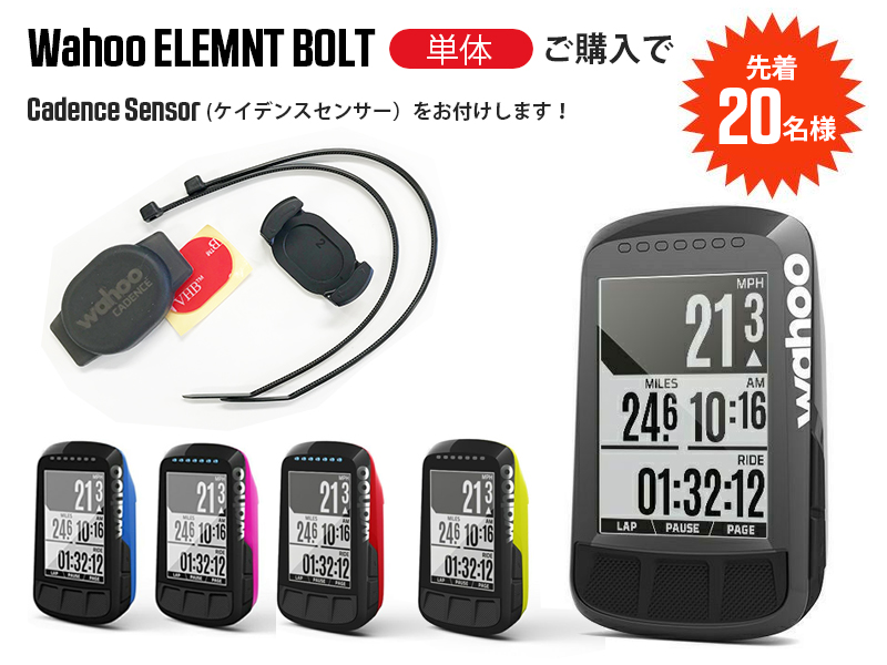 【先着20名】Wahoo ELEMNT BOLT単体をご購入のお客様にケイデンスセンサーをプレゼント!