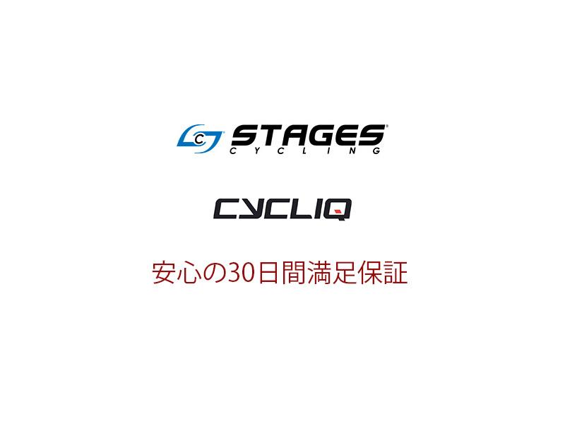 CYCLIQ、Stages製品は30日間満足保証付きです※一部対象外商品あり