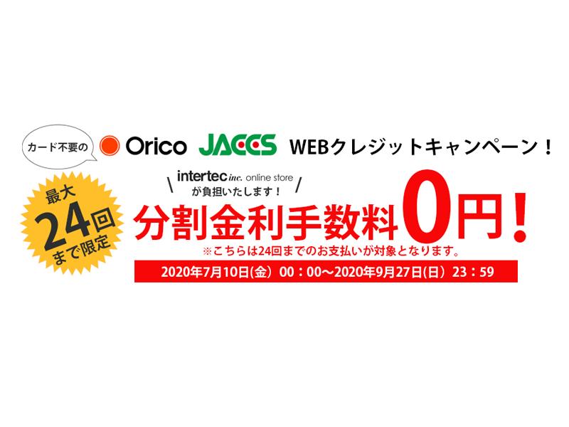 期間限定!WEBクレジット(オリコ/ジャックス)24回まで分割金利手数料『0円』キャンペーン!