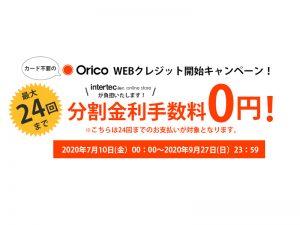 期間限定!オリコWEBクレジット24回まで分割金利手数料『0円』キャンペーン!