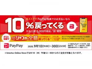 【終了】PayPay決済でお得!『またまたオンラインがお得!10%戻ってくるキャンペーン』【9/10(木) 12:00 ~9/30(水)23:59】