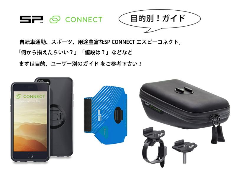 何から揃える?スマートフォンマウントアクセサリーブランド『SP CONNECT エスピーコネクト』