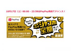 【10月17日(土)00:00 – 23:59】超PayPay祭!オープニングジャンボ開催
