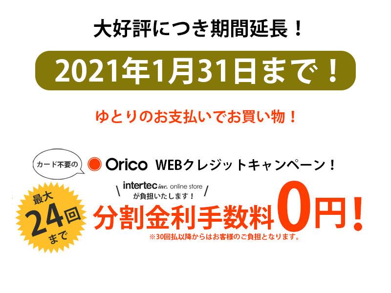 大好評により延長!オリコWEBクレジット24回まで分割金利手数料『0円』キャンペーン!