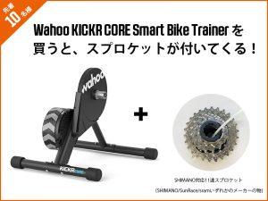 【先着10名様】→残り5名様!今Wahoo KICKR CORE Smart Bike Trainerを買うとスプロケットが付いてくる!