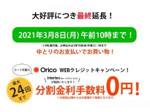 【最終延長!】オリコWEBクレジット24回まで分割金利手数料『0円』キャンペーン!