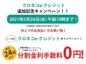 【クロネコe-クレジット追加記念】24回まで分割金利手数料『0円』キャンペーン!
