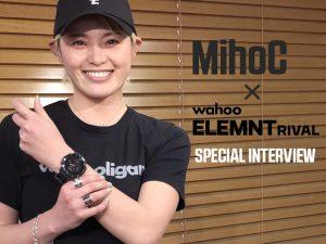 MihoC×Wahoo ELEMNT RIVALスペシャルインタビュー!