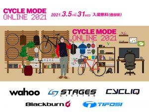 サイクルモードオンライン 【WEBイベント】開催中!/2021年3月31日(水)まで!