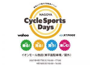 東海エリア最大級の自転車イベント!NAGOYA Cycle Sports Days開催!【2021年4月17日(土)/18日(日)】