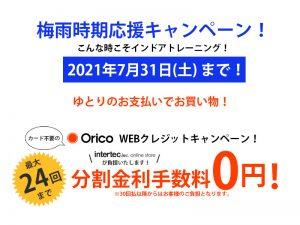 【梅雨時期応援!】オリコWEBクレジット24回まで分割金利手数料『0円』キャンペーン!