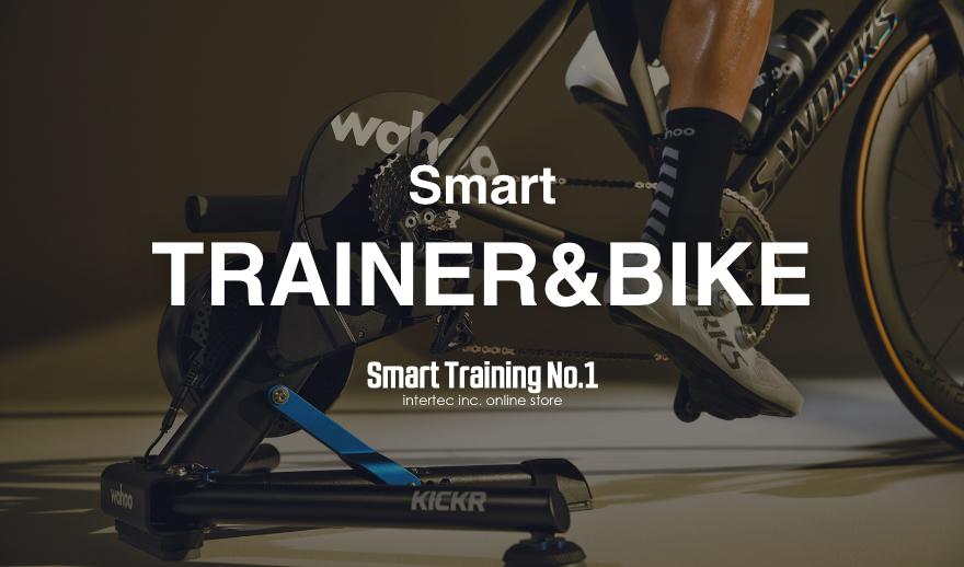 スマートトレーナー・スマートバイクの選び方 ~Smart training NO.1 Intertec Online Storeが厳選!~