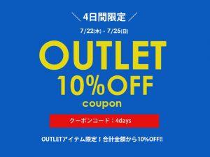 【終了しました】4日間限定!会員様限定OUTLET商品対象10%OFFクーポン!!