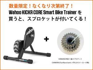 今Wahoo KICKR CORE Smart Bike Trainerを買うとスプロケットが付いてくる!