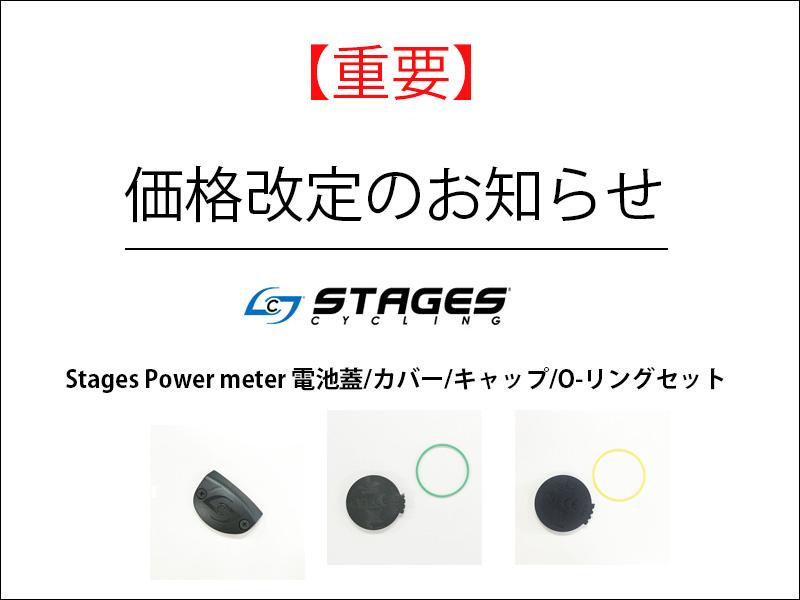 【重要】2021年10月1日(金)/STAGES Power meter 電池蓋価格改定のお知らせ
