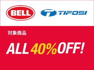 【対象商品がALL40%OFF!!】BELL/TIFOSI