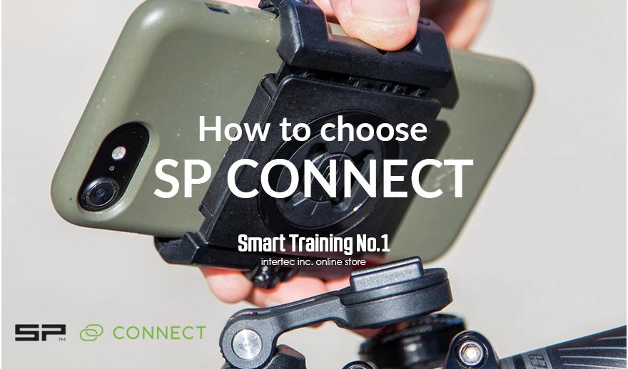 自転車用スマホホルダーおすすめ! 『SPコネクトの選び方』~Smart training NO.1 Intertec Online Storeが厳選!~