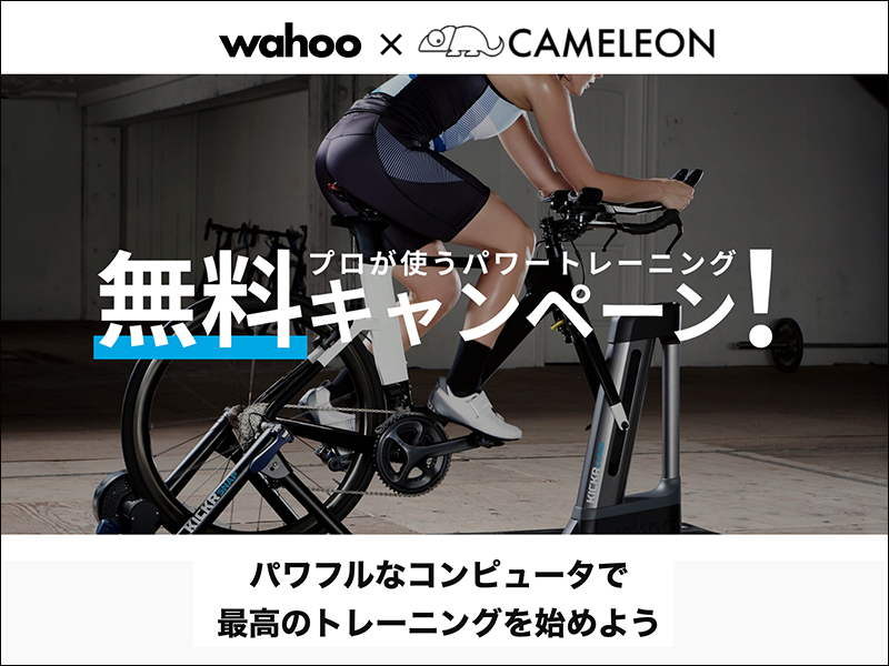 【数量限定】Wahoo スマートバイク・トレーナー・サイコンをご購入の方は「CAMELEON(カメレオン)」のパワートレーニングサービスを一定期間無料で受けられるクーポンが付いてきます!