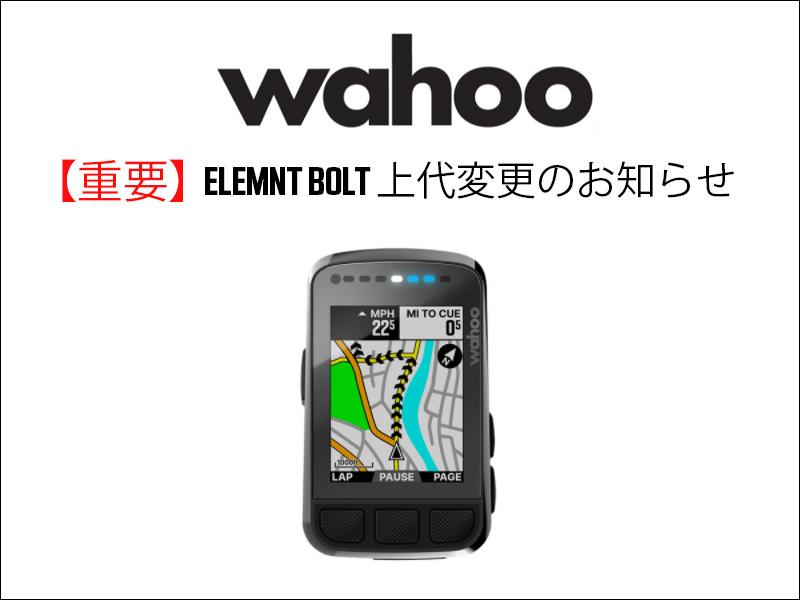 【重要】2021年11月1日(月)/wahoo ELEMNT BOLT 上代変更のお知らせ