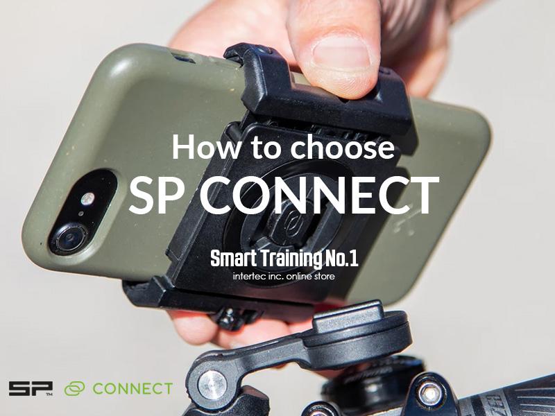 インドアトレーニングでも便利な使い方ができる!SPコネクト スマホホルダーおすすめの選び方